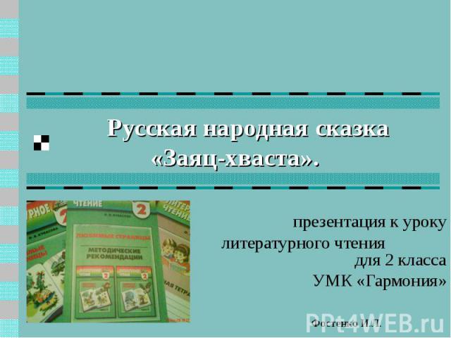 Русская народная сказка «Заяц-хваста». презентация к уроку литературного чтения для 2 класса УМК «Гармония»