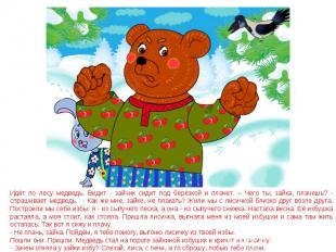 Идёт по лесу медведь. Видит - зайчик сидит под берёзкой и плачет. – Чего ты, зай