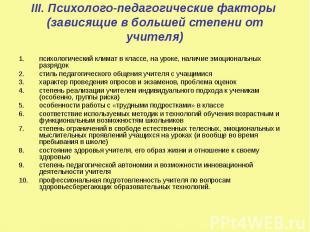 III. Психолого-педагогические факторы (зависящие в большей степени от учителя) п