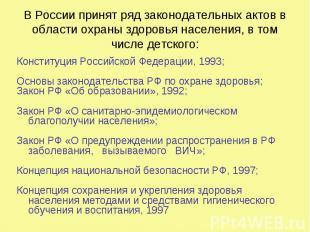 В России принят ряд законодательных актов в области охраны здоровья населения, в