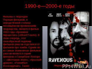 1990-е—2000-е годы Фильмы о людоедахПервым фильмом, в определённой степени посвя