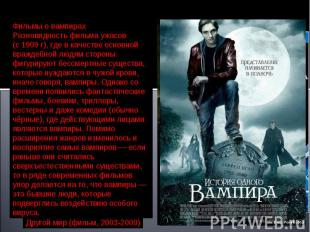 Фильмы о вампирахРазновидность фильма ужасов (с 1909 г), где в качестве основной