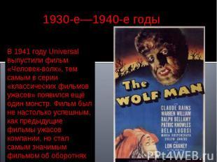 1930-е—1940-е годы В 1941 году Universal выпустили фильм «Человек-волк», тем сам