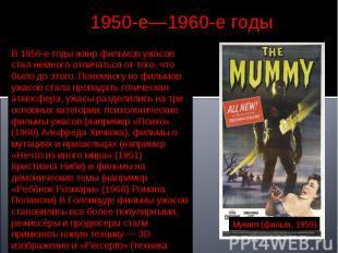 1950-е—1960-е годы В 1950-е годы жанр фильмов ужасов стал немного отличаться от