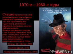 1970-е—1980-е годы Слэшер представляет собой поджанр фильмов ужасов (иногда назы