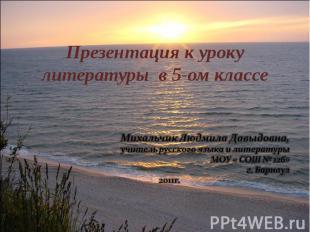 Презентация к уроку литературы в 5-ом классе Михальчик Людмила Давыдовна,учитель