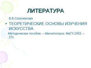 ЛИТЕРАТУРА В.В.СохачевскаяТЕОРЕТИЧЕСКИЕ ОСНОВЫ ИЗУЧЕНИЯ ИСКУССТВА Методическое п