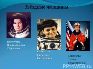 Звёздные женщины Валентина Владимировна ТерешковаСавицкая Светлана ЕвгеньевнаКон