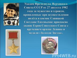 Указом Президиума Верховного Совета СССР от 27 августа 1982 года за мужество и г