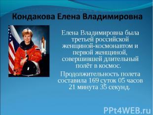 Кондакова Елена Владимировна Елена Владимировна была третьей российской женщиной