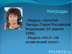 Награды - Медаль «Золотая Звезда» Героя Российской Федерации (10 апреля 1995);-