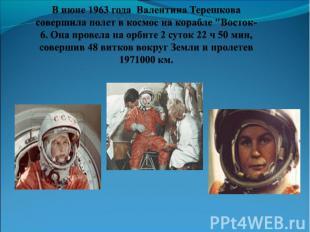 """В июне 1963 года Валентина Терешкова совершила полет в космос на корабле """"Восток"""