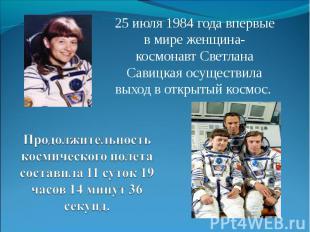 25 июля 1984 года впервые в мире женщина-космонавт Светлана Савицкая осуществила