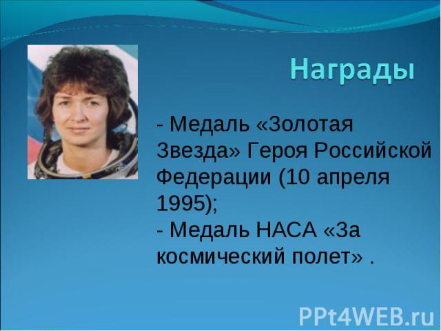 Награды - Медаль «Золотая Звезда» Героя Российской Федерации (10 апреля 1995);- Медаль НАСА «За космический полет» .