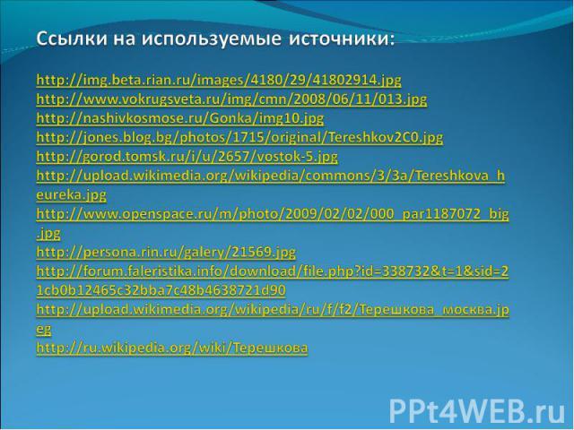 Ссылки на используемые источники:http://img.beta.rian.ru/images/4180/29/41802914.jpghttp://www.vokrugsveta.ru/img/cmn/2008/06/11/013.jpghttp://nashivkosmose.ru/Gonka/img10.jpghttp://jones.blog.bg/photos/1715/original/Tereshkov2C0.jpghttp://gorod.tom…
