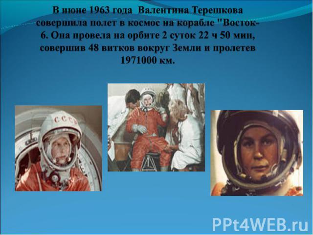 В июне 1963 года Валентина Терешкова совершила полет в космос на корабле