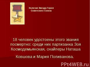 Золотая Звезда Героя Советского Союза 18 человек удостоены этого звания посмертн