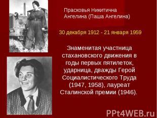 Прасковья Никитична Ангелина (Паша Ангелина)30 декабря 1912 - 21 января 1959Знам