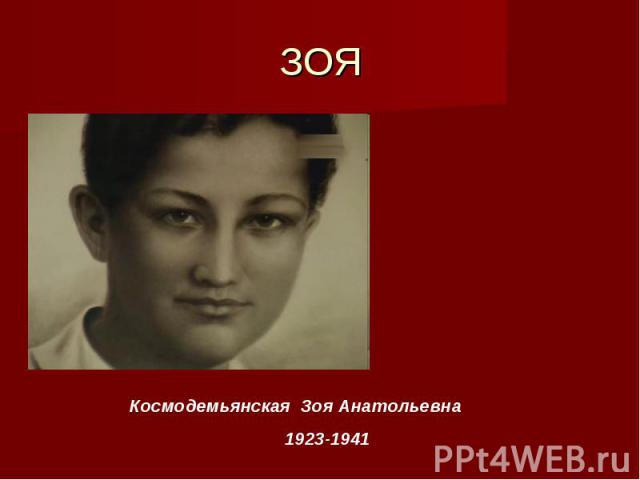 ЗОЯ Космодемьянская Зоя Анатольевна1923-1941