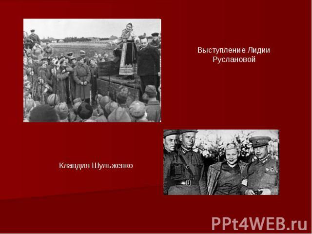 Выступление Лидии Руслановой Клавдия Шульженко