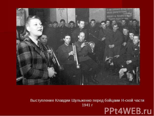 Выступление Клавдии Шульженко перед бойцами Н-ской части 1941 г