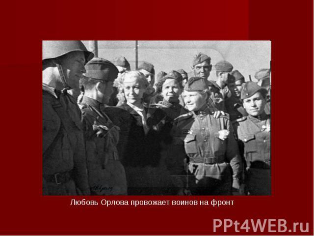 Любовь Орлова провожает воинов на фронт