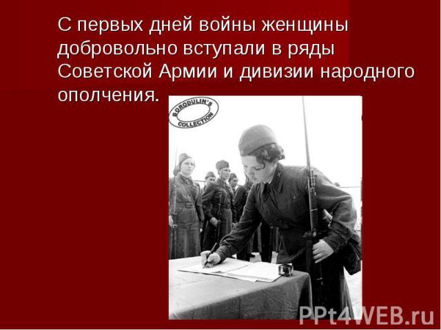 С первых дней войны женщины добровольно вступали в ряды Советской Армии и дивизии народного ополчения.