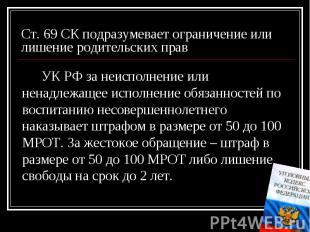 Ст. 69 СК подразумевает ограничение или лишение родительских прав УК РФ за неисп