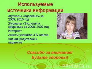 Используемые источники информации Журналы «Здоровье» за 2009, 2010 годЖурналы «Э