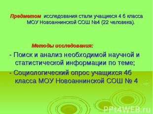 Предметом исследования стали учащиеся 4 б класса МОУ Новоаннинской СОШ №4 (22 че