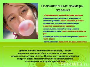 Положительные примеры жевания «Современное использование жвачки»производители до