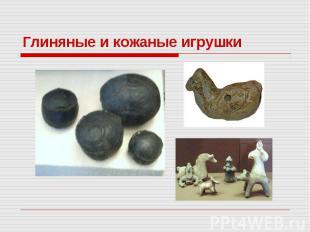 Глиняные и кожаные игрушки