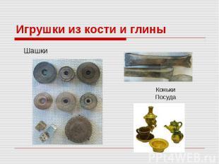 Игрушки из кости и глины