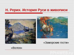 Н. Рерих. История Руси в живописи
