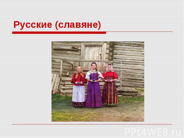 Русские (славяне)