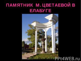 ПАМЯТНИК М. ЦВЕТАЕВОЙ В ЕЛАБУГЕ