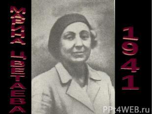 МАРИНА ЦВЕТАЕВА1941