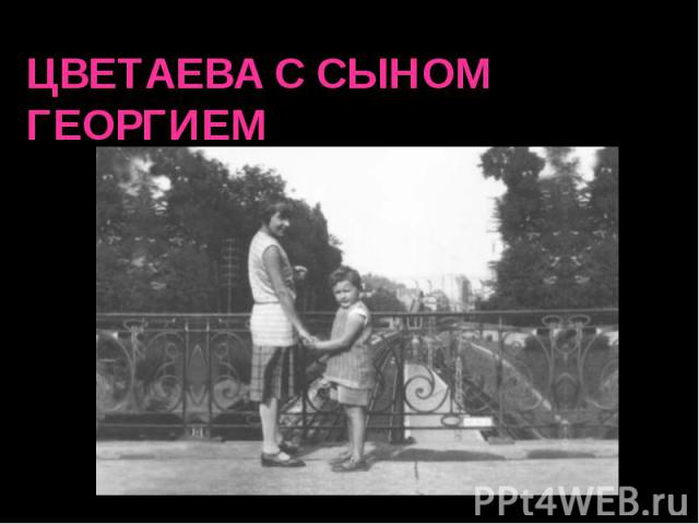 ЦВЕТАЕВА С СЫНОМ ГЕОРГИЕМ