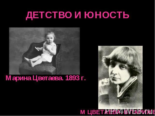 ДЕТСТВО И ЮНОСТЬ Марина Цветаева. 1893 г.М ЦВЕТАЕВА. В ПАРИЖЕ