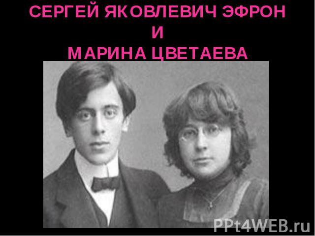 СЕРГЕЙ ЯКОВЛЕВИЧ ЭФРОНИМАРИНА ЦВЕТАЕВА