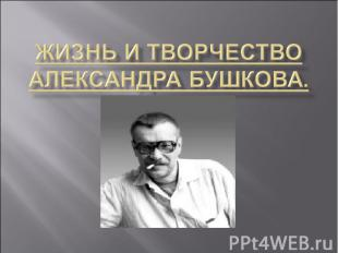 Жизнь и творчество Александра Бушкова.