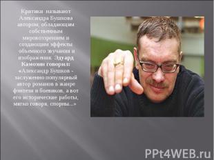 Критики называют Александра Бушкова автором, обладающим собственным мировоззрен
