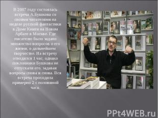 В 2007 году состоялась встреча А.Бушкова со своими читателями на неделе русской
