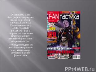 О Бушкове, о его биографии, творчестве писал один очень известный журнал. Статья