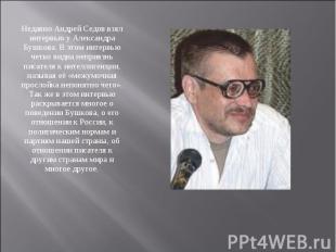 Недавно Андрей Седов взял интервью у Александра Бушкова. В этом интервью четко в