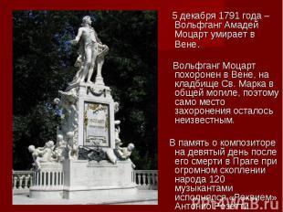 5 декабря 1791 года – Вольфганг Амадей Моцарт умирает в Вене. Вольфганг Моцарт п