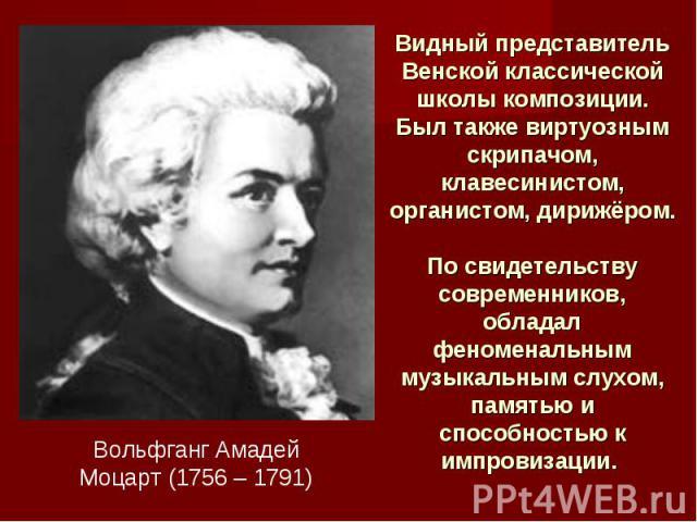 Видный представитель Венской классической школы композиции. Был также виртуозным скрипачом, клавесинистом, органистом, дирижёром. По свидетельству современников, обладал феноменальным музыкальным слухом, памятью и способностью к импровизации. Вольфг…