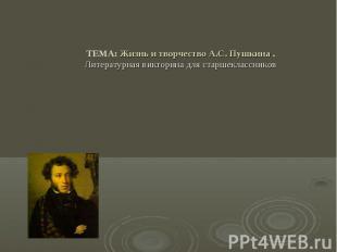 ТЕМА: Жизнь и творчество А.С. Пушкина . Литературная викторина для старшеклассн