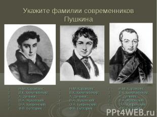 Укажите фамилии современников Пушкина Н.М. Карамзин; В.К. Кюхельбекер;А. Дельвиг
