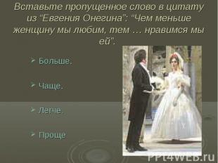 """Вставьте пропущенное слово в цитату из """"Евгения Онегина"""": """"Чем меньше женщину мы"""